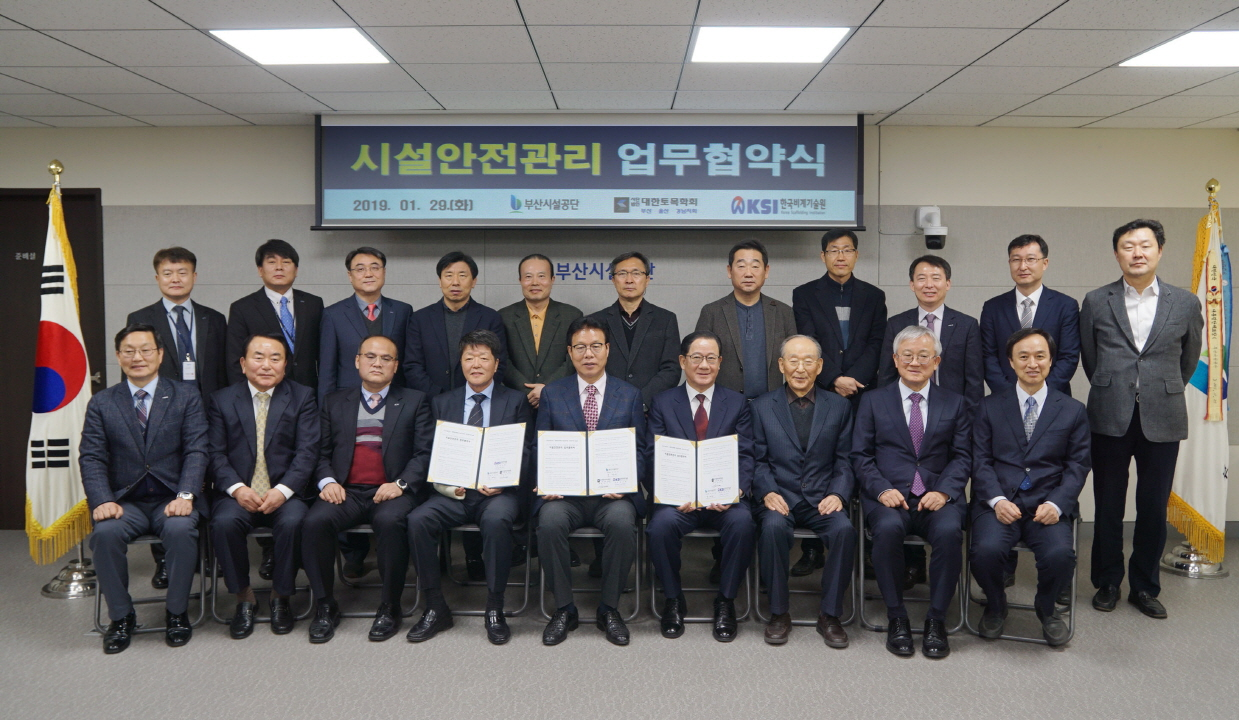 부산시설공단, 대한토목학회, 한국비계기술원 업무협약 기념 단체 사진, 정면